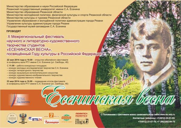 X Межрегиональный фестиваль научного и литературно-художественного творчества «Есенинская весна» (2014)